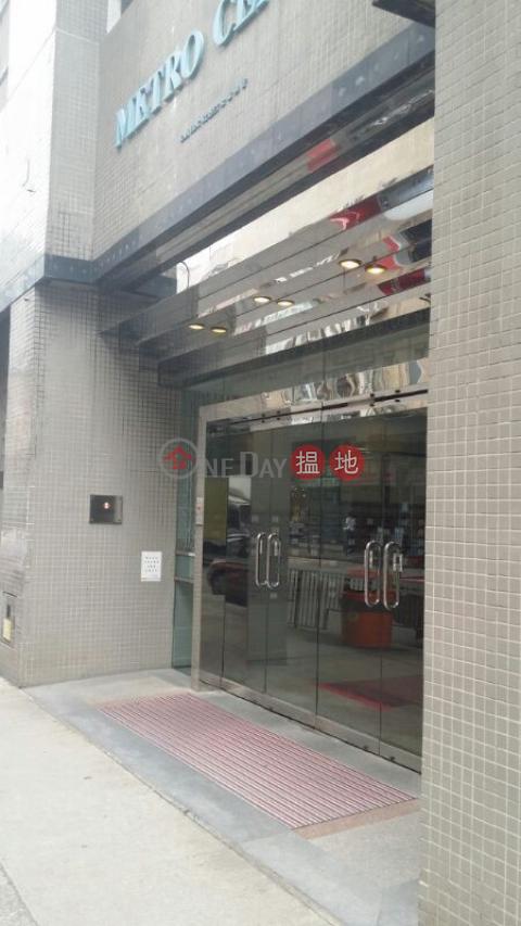 鄰近港鐵 出租率高 投資一流|觀塘區美羅中心1期(Metro Centre1)出售樓盤 (29515)_0