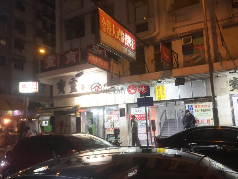 寶靈商業中心 (Bowring Commercial Centre) 佐敦|搵地(OneDay)(3)