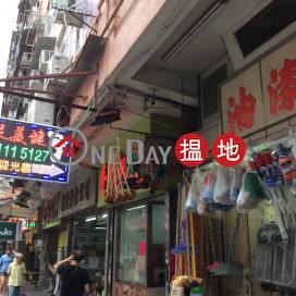 衍慶街34-58號,新蒲崗, 九龍