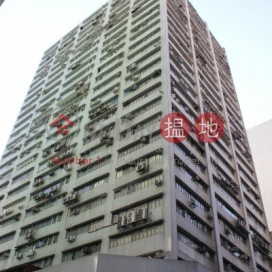 Wang Lung Industrial Building|宏龍工業大廈