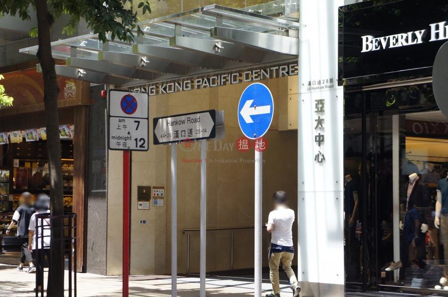 Hong Kong Pacific Centre (Hong Kong Pacific Centre) Tsim Sha Tsui|搵地(OneDay)(4)