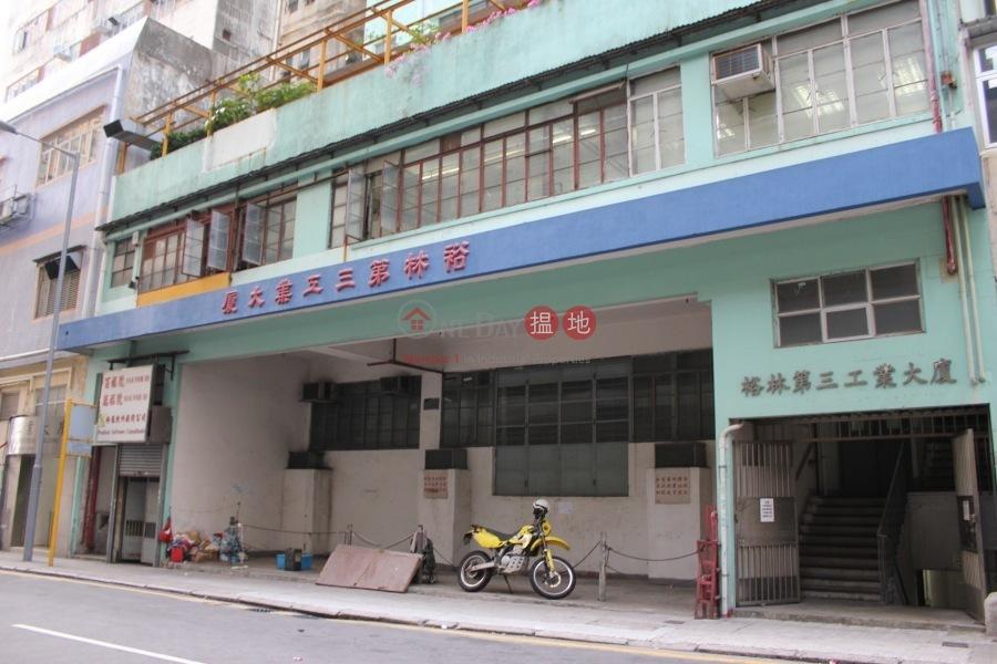Yee Lim Industrial Building Stage 3 (Yee Lim Industrial Building Stage 3) Kwai Chung|搵地(OneDay)(2)