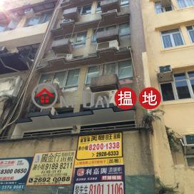 差館上街5號,蘇豪區, 香港島
