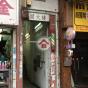闊大樓 (Food Tai Building) 荃灣曹公坊9號|- 搵地(OneDay)(2)