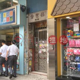 KAM FU BUILDING,Kowloon City, Kowloon