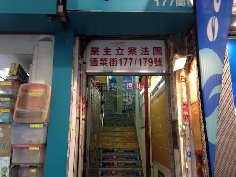 通菜街177-179號 (177-179 Tung Choi Street) 太子|搵地(OneDay)(1)