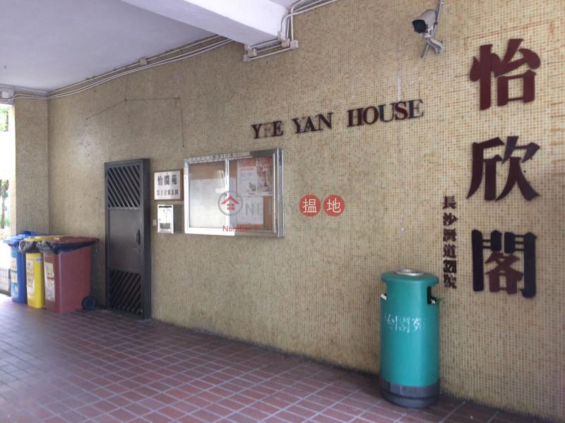 怡閣苑 怡欣閣 (F座) (Yee Kok Court - Yee Yan House Block F) 深水埗|搵地(OneDay)(4)