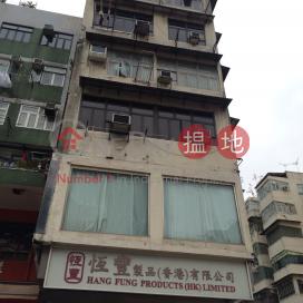 109 Nam Cheong Street|南昌街109號