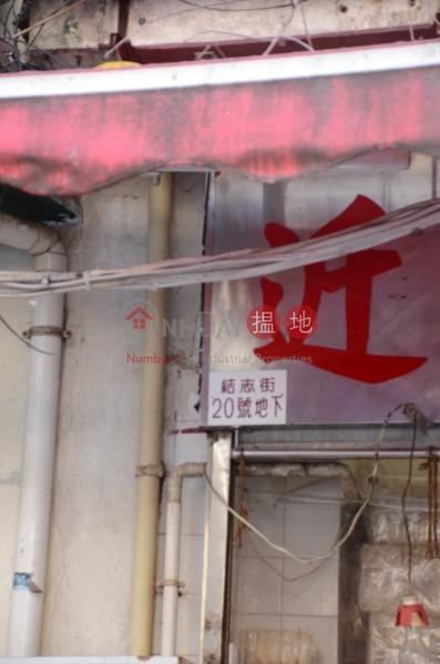 結志街20號 (20 Gage Street) 中環|搵地(OneDay)(2)