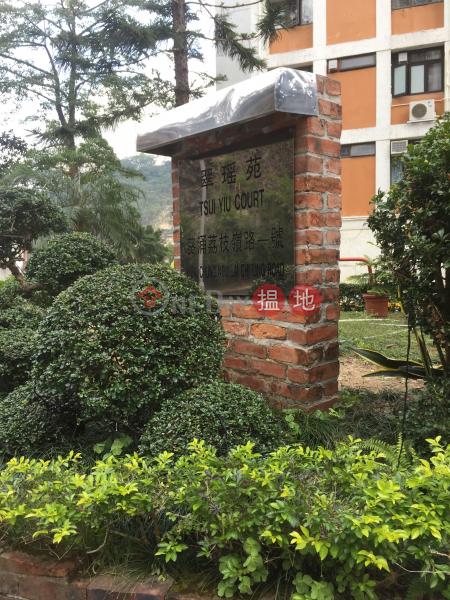翠瑤苑 (Tsui Yiu Court) 葵芳 搵地(OneDay)(5)