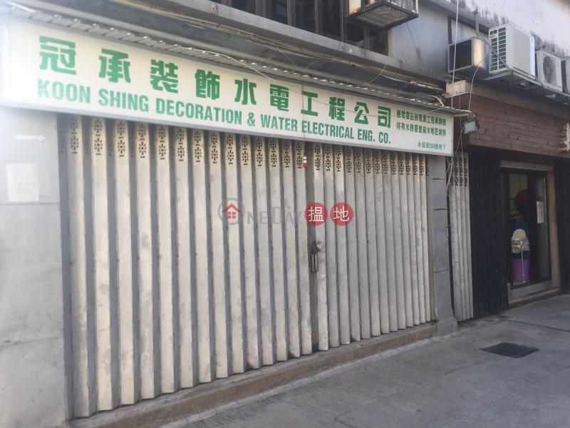 50-54 Peng Chau Wing On Street (50-54 Peng Chau Wing On Street) Peng Chau|搵地(OneDay)(2)