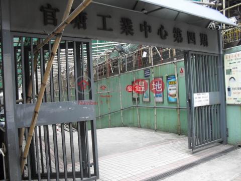 KWUN TONG IND CTR|Kwun Tong DistrictKwun Tong Industrial Centre(Kwun Tong Industrial Centre)Rental Listings (lcpc7-05730)_0