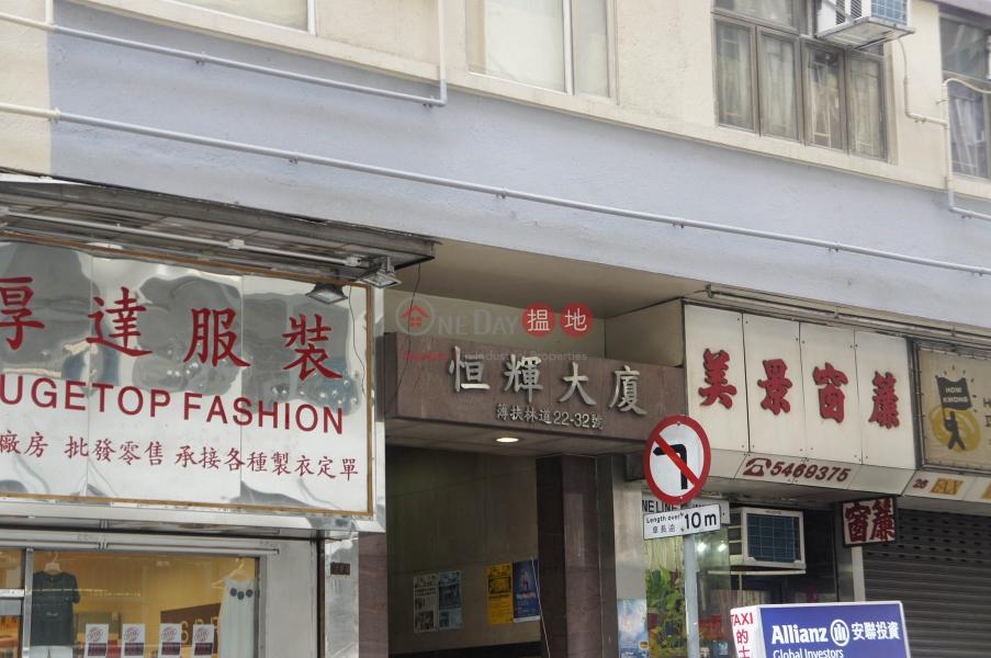 恆輝大廈 (Hang Fai Building) 西營盤|搵地(OneDay)(3)
