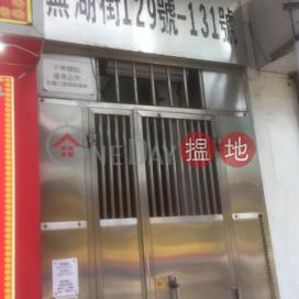 蕪湖街131號,紅磡, 九龍