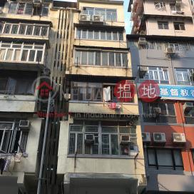 134 Yee Kuk Street|醫局街134號