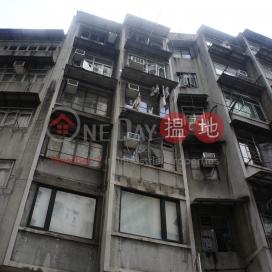 南昌樓,西營盤, 香港島