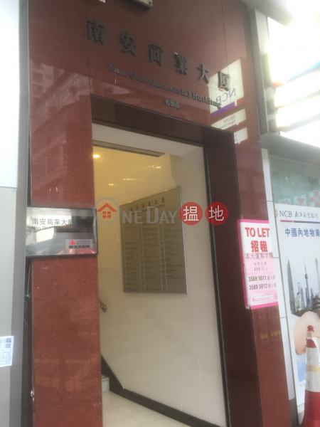 Nan On Commercial Building (Nan On Commercial Building) Hung Hom|搵地(OneDay)(1)