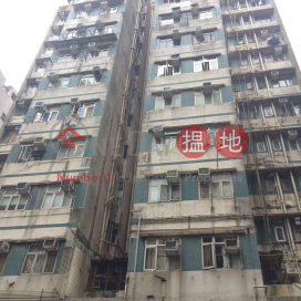 新華大樓,深水埗, 九龍
