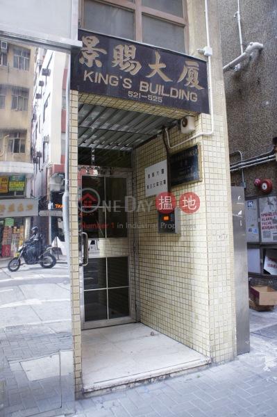 景賜大廈 (King\'s Building) 石塘咀 搵地(OneDay)(2)