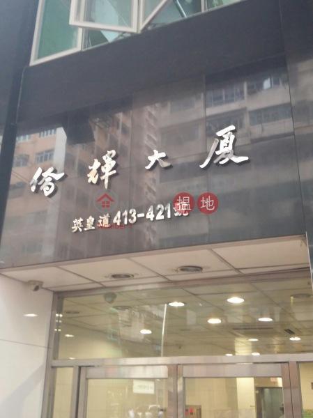 僑輝大廈 (Kiu Fai Mansion) 北角|搵地(OneDay)(2)