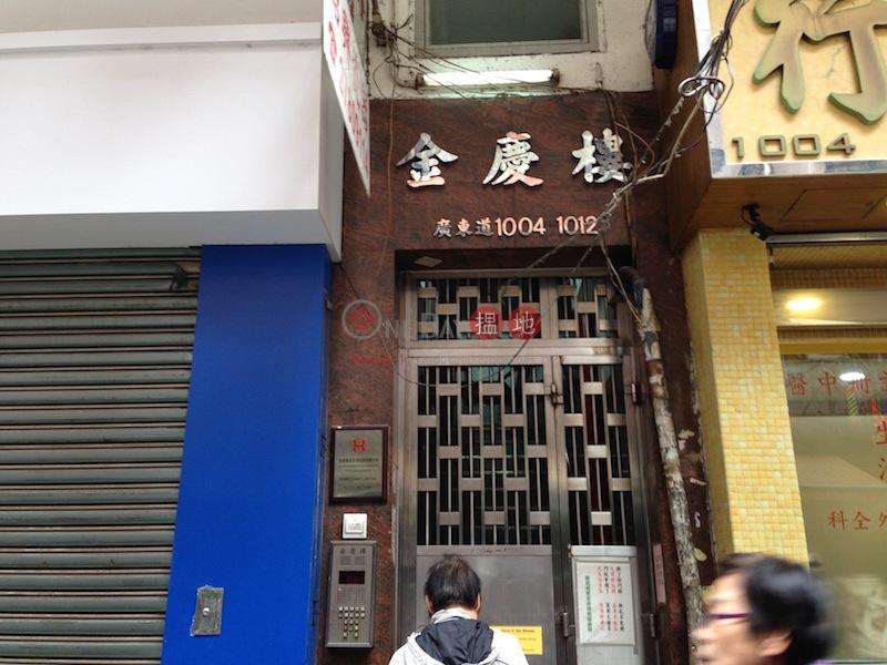 Kam Hing House (Kam Hing House) Mong Kok|搵地(OneDay)(1)
