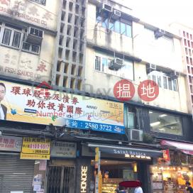 東勝道11-11A號,香港仔, 香港島