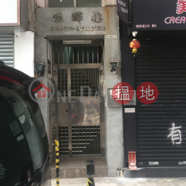 Wui Fai House|匯輝大樓