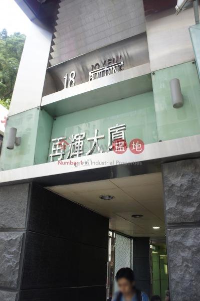 Joyful Building (Joyful Building) Kennedy Town|搵地(OneDay)(2)