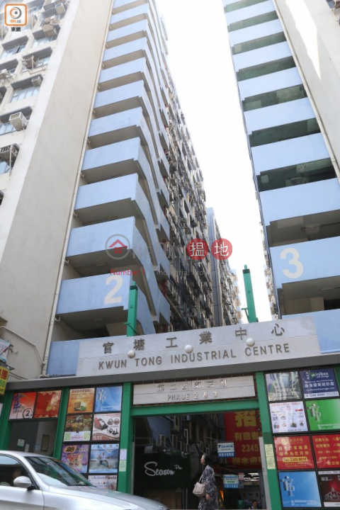 KWUN TONG IND CTR BLK|Kwun Tong DistrictKwun Tong Industrial Centre(Kwun Tong Industrial Centre)Rental Listings (LCPC7-1716845735)_0