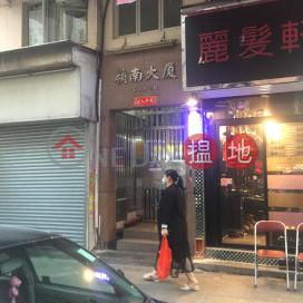 Ling Nam Building,To Kwa Wan, Kowloon