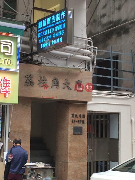 荔枝角大廈 (Lai Chi Kok Mansion) 太子|搵地(OneDay)(2)