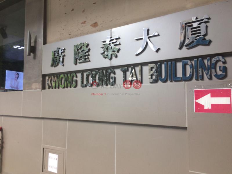 Kwong Loong Tai Building (Kwong Loong Tai Building) Cheung Sha Wan|搵地(OneDay)(4)