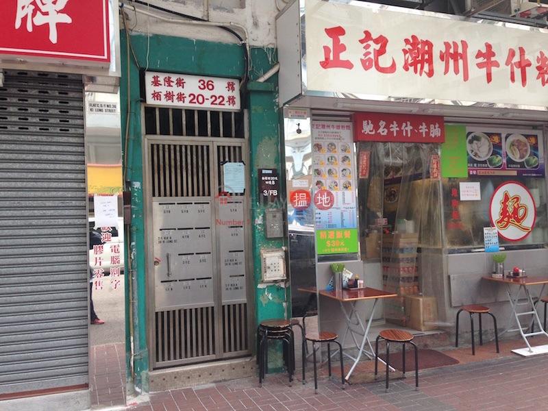 基隆街36號 (36 Ki Lung Street) 太子|搵地(OneDay)(1)