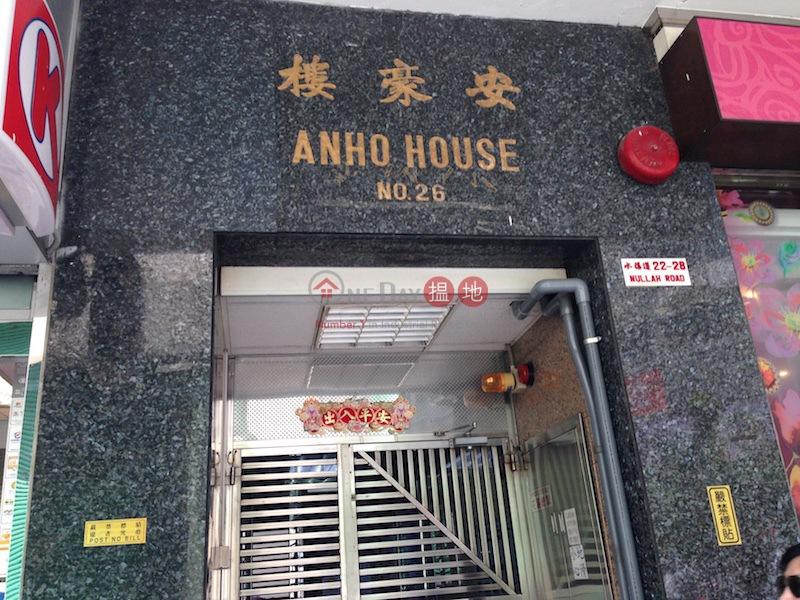 安豪樓 (Anho House ) 太子|搵地(OneDay)(1)