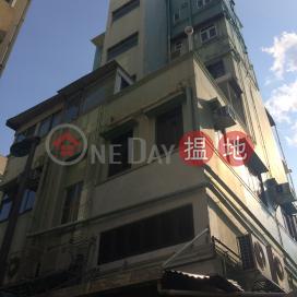 友誠樓,赤柱, 香港島