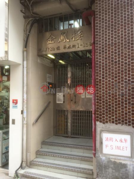Golden Phoenix Building (Golden Phoenix Building) Tsz Wan Shan|搵地(OneDay)(1)