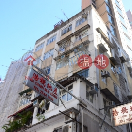 Fook Chi House 福志樓