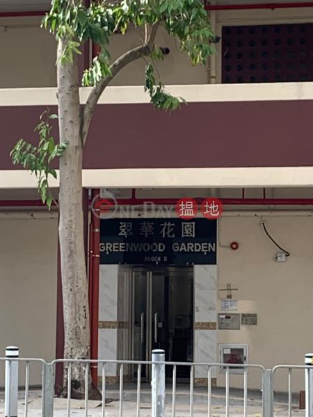 翠華花園B座 (Greenwood Garden - Block B) 沙田 搵地(OneDay)(2)
