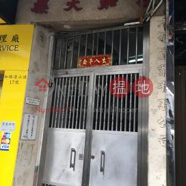Lei Ka (KWA) Court|禮加大樓
