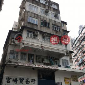 楓樹街33號,深水埗, 九龍