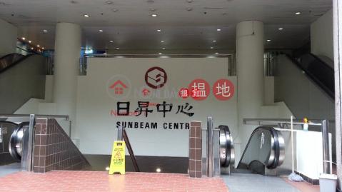 Sunbeam Centre Kwun Tong DistrictSunbeam Centre(Sunbeam Centre)Rental Listings (annla-05136)_0