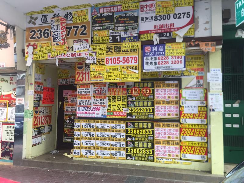 花園街224C號 (224C Fa Yuen Street) 太子|搵地(OneDay)(1)
