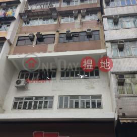 大南街209號,深水埗, 九龍