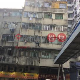 535 Castle Peak Road Kwai Chung|青山公路葵涌段535號