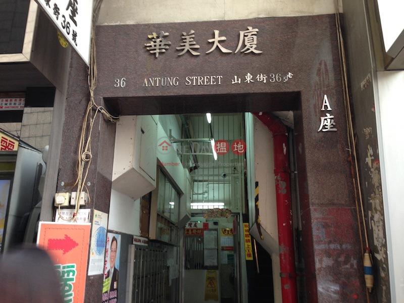 Block A Wah May Building (Block A Wah May Building ) Kowloon Tong|搵地(OneDay)(1)