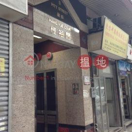 Hang Yue Court|恆裕閣