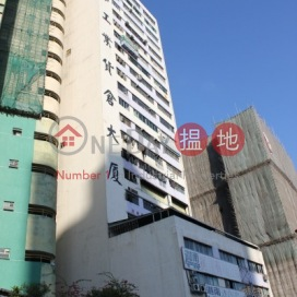 Metropolitan Indandware House Building Phase 2,Tsuen Wan East, New Territories