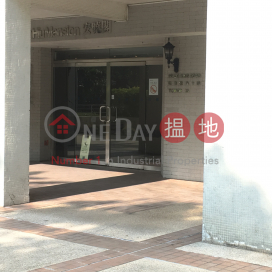Block 13 On Hiu Mansion Sites D Lei King Wan|安曉閣 (13座)