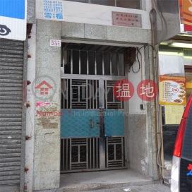 謝斐道231號,灣仔, 香港島