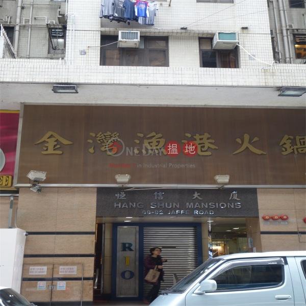 Hang Shun Mansion (Hang Shun Mansion) Wan Chai|搵地(OneDay)(3)